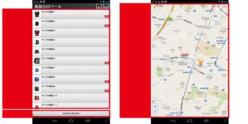 o2o-app