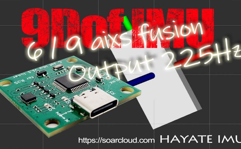 9軸IMU 6軸/9軸フュージョン ICM-20948 Cortex-M0+内蔵 低遅延 ROS対応